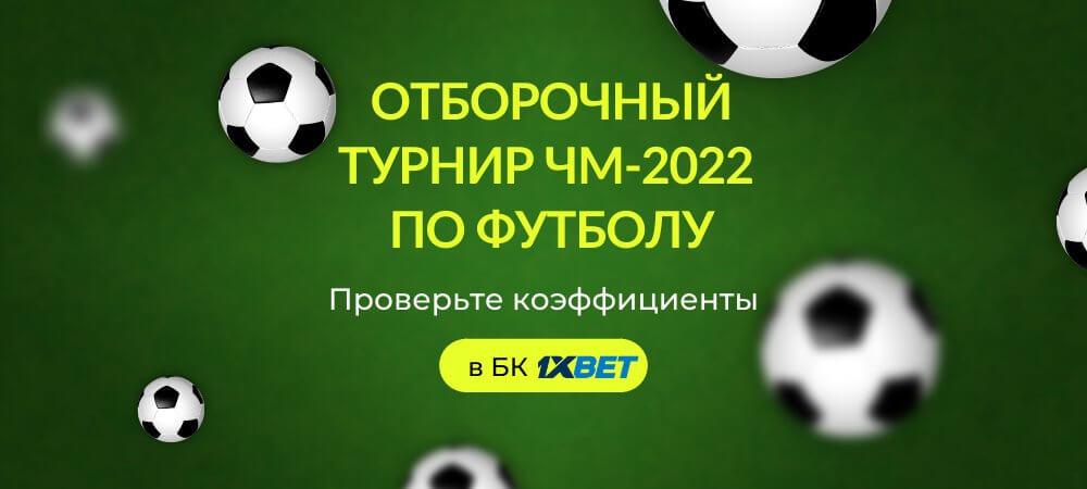 Отборочный турнир ЧМ-2022 по футболу: ставки