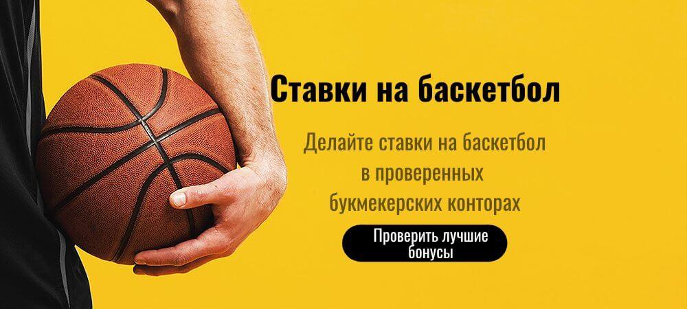 Беспроигрышные ставки на баскетбол