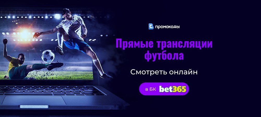 Football online live stream 2