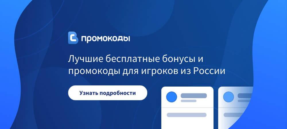 Промокоды Россия