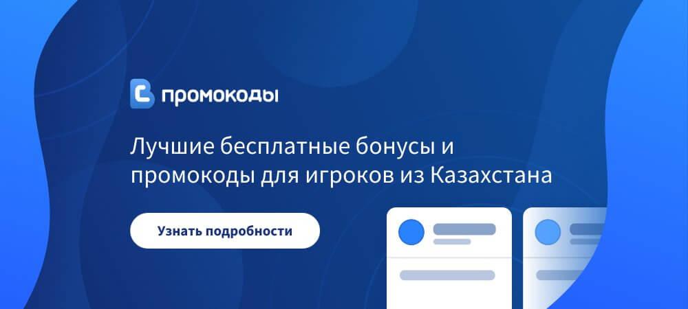 Промокоды Казахстан