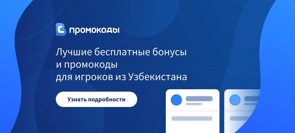 Промокоды Узбекистан