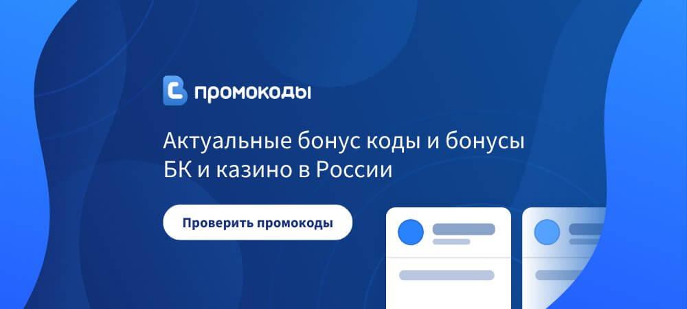 Бонус коды Россия