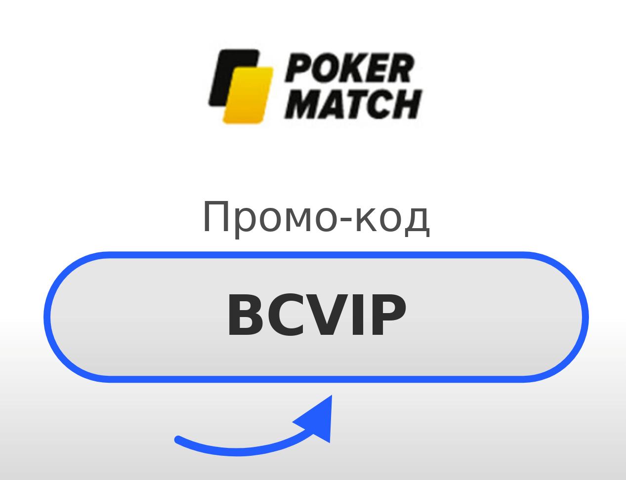 Промокод ПокерМатч