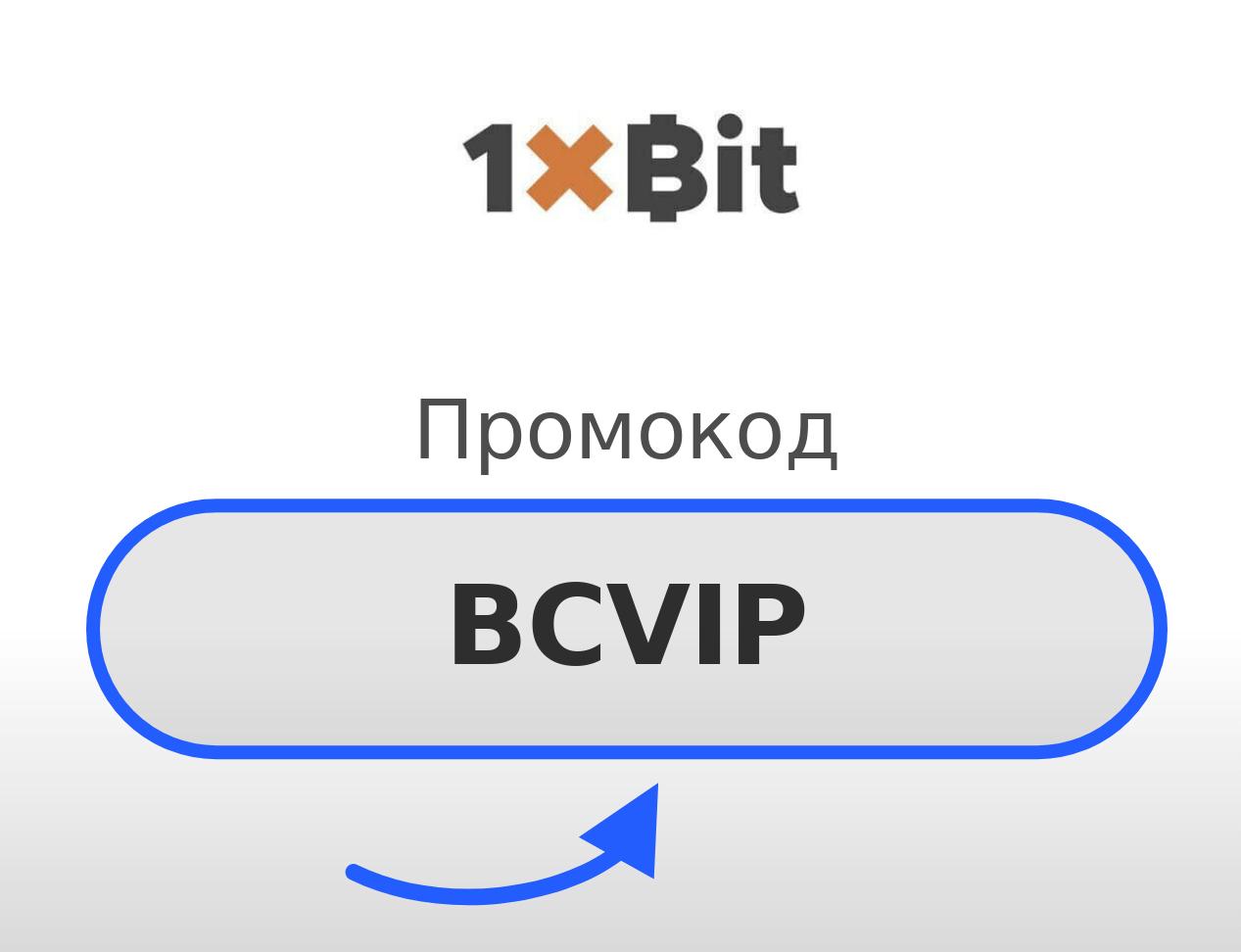 1XBIT Промокод