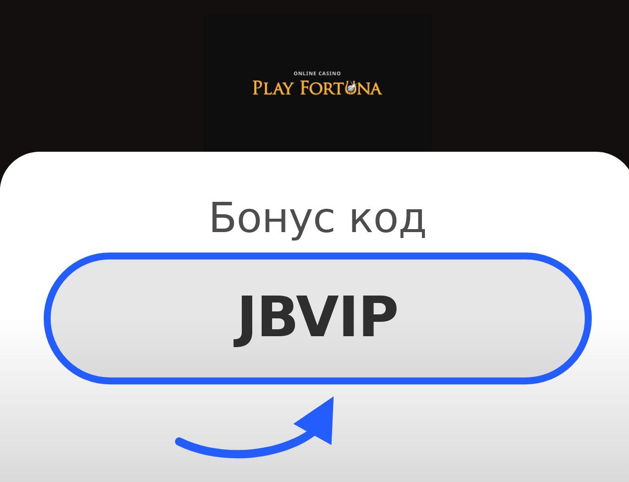 Плей Фортуна Казино бонус код