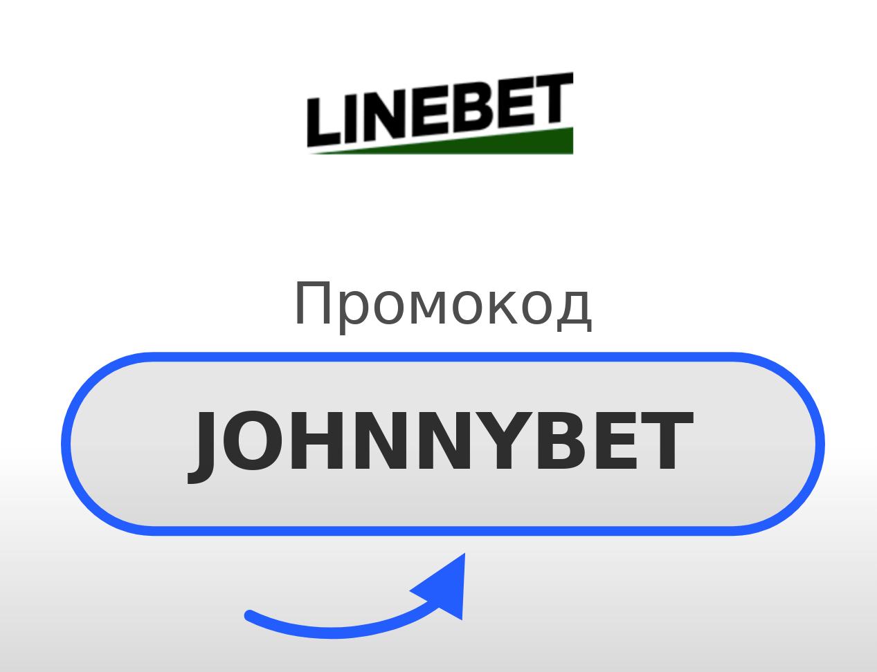 LineBet промокод