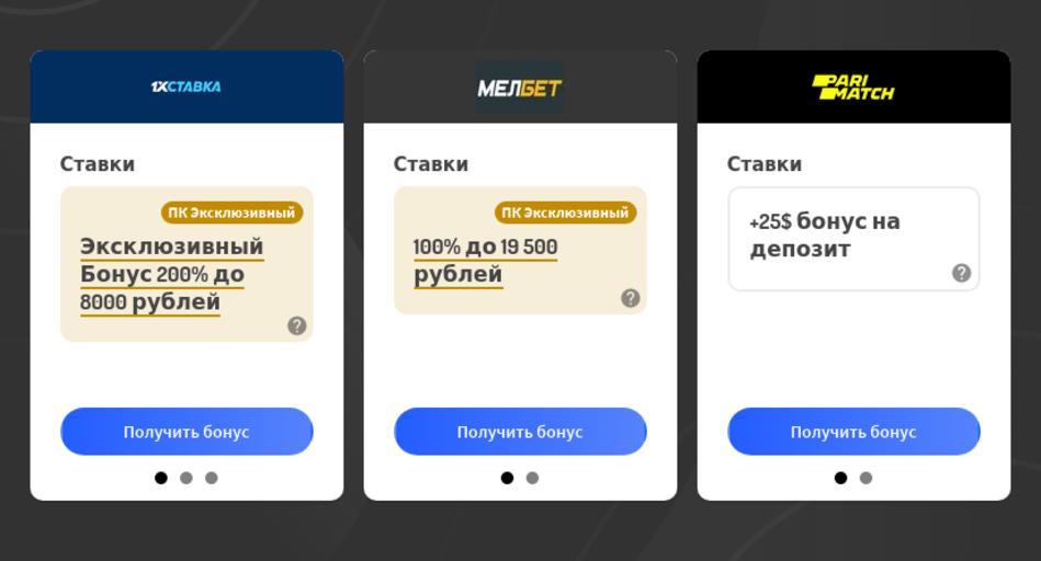 Легальные букмекерские конторы в России