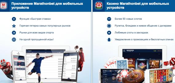 марафонбет букмекерская скачать на андроид